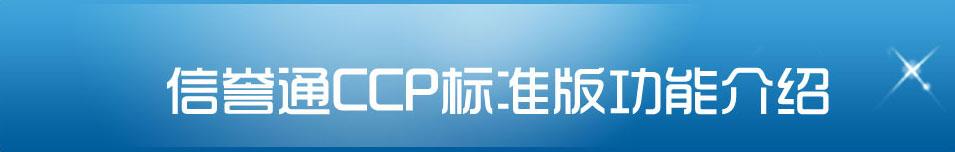 信誉通CCP标准版功能介绍