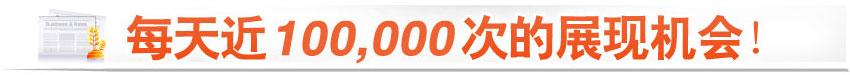 每天近100,000次的展现机会!