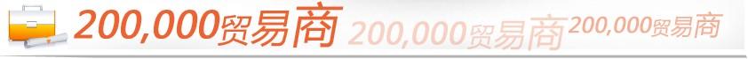 200,000 贸易商