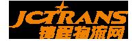 锦程物流网 - 全球最大的物流交易市场
